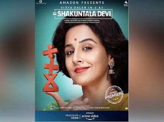 Vidya Balan's 'Shakuntala Devi' to release on July 31 on Amazon Prime Video