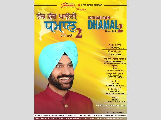 Folk singer Pammi Bai to release new album on October 9