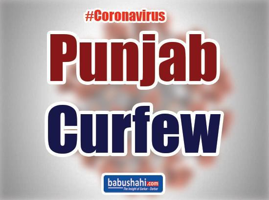 Complete curfew on this Sunday in Punjab
