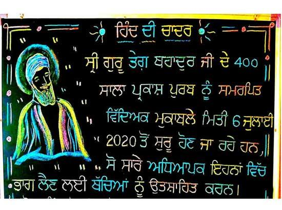 Educational competitions dedicated to 400th Parkash Purb of Guru Tegh Bahadur Ji from 6th