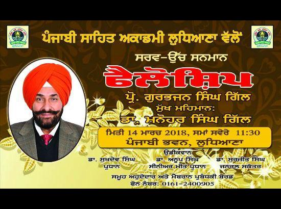Honouring by Punjab Sahit Academy Ludhiana on March 18