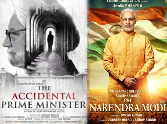 Poster of movie 'PM Narendra Modi' released in 23 languages
