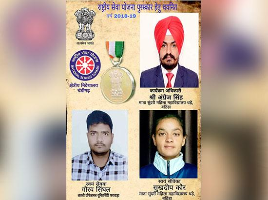 Punjab's NSS officer and two volunteers get National NSS Awards