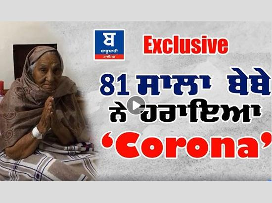 Watch Video : 81-year-old woman beats coronavirus, makes full recovery