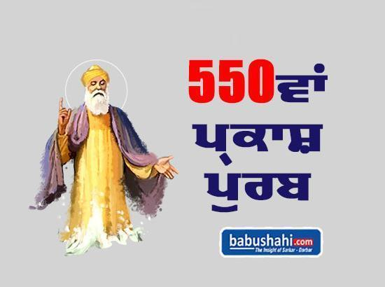 Are we pushing HINDOOSTAN of NANAK Times to illusionary Vedic chapters......AGENDA after Journey for 550 years?