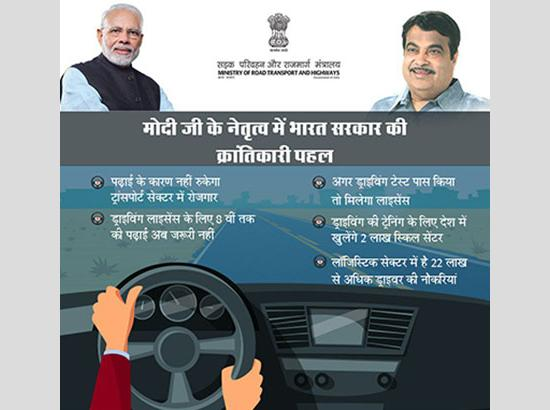 Government removes condition of 8th pass to get driving licence for transport vehicles