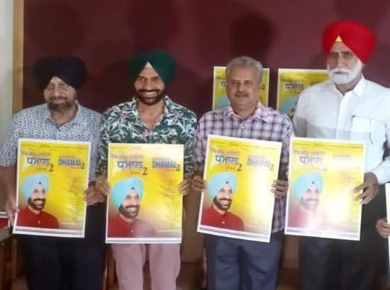 Folk singer Pammi Bai's latest album 'Nach Nach Pauni Dhamal-2' released