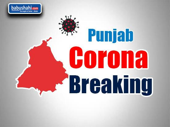 Punjab : 23 deaths, 998 new Corona positive cases reported during  last 24 hours